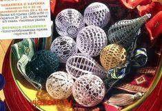 Схемы вязания новогодних шаров