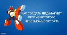 11 проверенных способов гарантированно получить контакты клиента   Лидмагнит — это бесплатное предложение, имеющее ценность и важность для потенциального клиента, в обмен на его контакты. Наиболее эффективные форматы лидмагнитов:  http://tatiana_kushnir.4404.ru/podvig-4/partner-truth-air/#a_aid=tatiana_kushnir&a_bid=5b29f848&chan=vkGold  1. Набор полезных инструментов/документов. Например, проверенные вами 30 сервисов маркетинга. Для людей, которые вам доверяют, это будет ценная рекомендация…