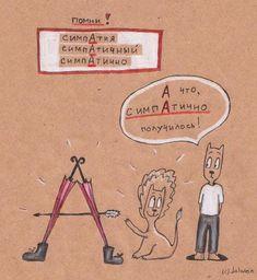 Русский язык вкотах
