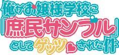TVアニメ『俺がお嬢様学校に「庶民サンプル」としてゲッツされた件』公式サイト