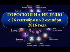 Гороскоп на неделю с 26 сентября по 2 октября 2016 года