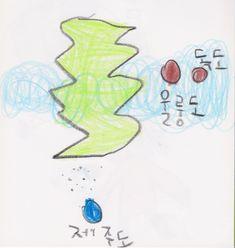 원화 작업중에 태풍 뉴스를 보고 영감을 받아서 만든 작품 Game Concept Art, 7 Year Olds
