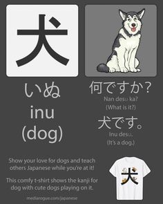 This is the very basic Japanese kanji for dog. Because of its simple design, you will be able to easily remember what it means. I also include a few simple sentences. Japanese Language School, Japanese Language Learning, Chinese Language, Learn Japanese Words, Study Japanese, Japanese Kanji, Japanese Sentences, Japanese Phrases, Foreign Words