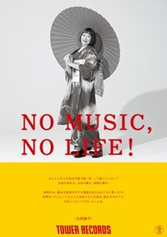 トップ - NO MUSIC NO LIFE. - タワーレコード