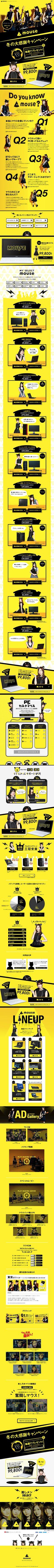 乃木坂46 CMスペシャルサイト|SANKOU!