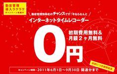 勤怠管理導入ラクラクキャンペーン実施中 勤怠管理効率化のチャンスです!今ならなんとインターネットタイムレコーダー0円 初期費用無料&月額2ヶ月無料 キャンペーン期間:2011年6月1日~9月30日開通分まで 好評につき期間延長 Web Banner, Banner Design, Web Design, Company Logo, Japan, Poster, Design Web, Website Designs, Japanese