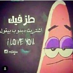 ههههههه احسن Amazing Quotes, Love Quotes, Funny Quotes, Donia, Arabic Jokes, Funny Comments, Love You, My Love, Photos