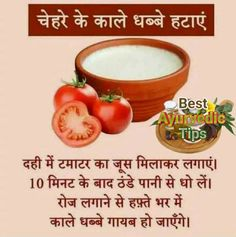 Best Ayurvedic Tips you Tube channel Natural Health Tips, Good Health Tips, Health And Fitness Tips, Health And Beauty Tips, Natural Skin Care, Skin Care Home Remedies, Home Health Remedies, Good Skin Tips, Healthy Skin Tips