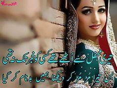 Poetry: Sad Urdu Poetry/Shayari Pictures about Shikwa Shikayat