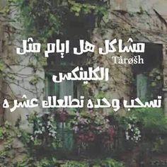 اللهم فرج همومنا Quotes About Photography Arabic Jokes Arabic Quotes