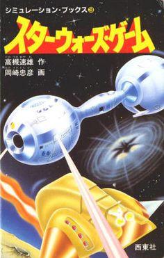 "Manga BOOK #3/VOLUME 212, ""STAR WARS GAME"" by Hayao Takatsuki. Paperback, VG, April 1985, Saito Inc., Japanese Import, $12"