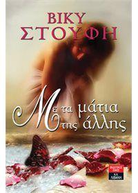 Εκδοτικός Οργανισμός Λιβάνη - Λογοτεχνία - Ελληνική λογοτεχνία My Books, Reading, My Love, Movie Posters, Movies, 2016 Movies, Film Poster, Films, Word Reading
