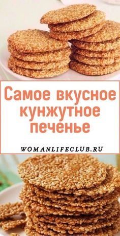 Healthy Dessert Recipes, Cookie Recipes, Baking Buns, Russian Desserts, Baked Oatmeal Cups, Norwegian Food, Dehydrated Food, Food And Drink, Yummy Food