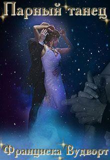 """Книга """"Парный танец"""" читать онлайн"""
