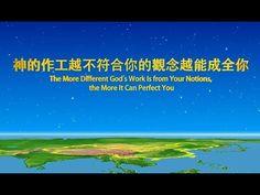 福音視頻 神話詩歌《神的作工越不符合你的觀念越能成全你》 | 跟隨耶穌腳蹤網-耶穌福音-耶穌的再來-耶穌再來的福音-福音網站