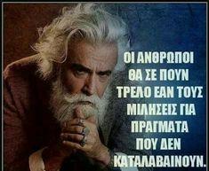 Greek Quotes, Einstein, Thoughts, Ideas