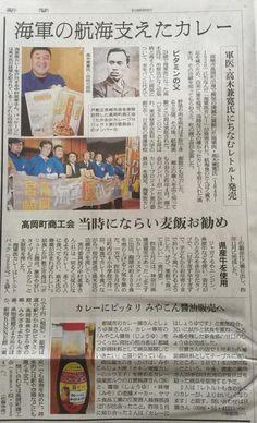 朝日新聞にみやこん醤油が紹介されてルウ!