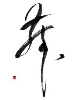 'Dance', calligraphy by artist Noriko Maeda.