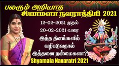 சியாமளா நவராத்திரி வழிபாட்டில் இத்தனை நன்மைகளா? Shyamala Navaratri 2021 - All Benefits explained - YouTube Festivals Of India, Benefit, Youtube