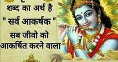 """bhkti jagran""God bless you prayer to God about happyness""<sitaram>""blog Prayer In Hindi, Krishna Quotes In Hindi, Hindi Quotes, God Bless You, God Prayer, Prayers, Blog, Prayer, Blogging"