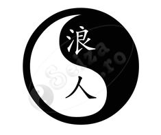 Yin Yang tattoo. Kanji meaning: Ronin 浪人 (Kanji: 浪人; hiragana: ろうにん; reading: rōnin)