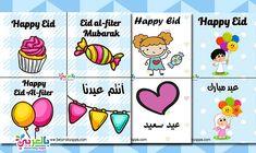 Eid Al Fitr Cards 2021.. Free-! Download Eid Ul Fitr Greeting Cards ⋆ belarabyapps Eid Mubarak Messages, Eid Mubarak Stickers, Eid Mubarak Images, Eid Stickers, Eid Mubarak Wishes, Eid Mubarak Greetings, Happy Eid Mubarak, Eid Al Fitr Greeting, Eid Greeting Cards