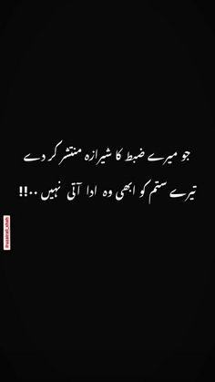 Urdu Funny Poetry, Poetry Quotes In Urdu, Best Urdu Poetry Images, Urdu Poetry Romantic, Love Poetry Urdu, Urdu Quotes, Poetry Photos, Poetry Pic, Poetry Lines