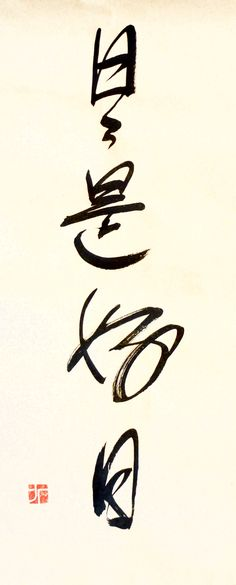 Japanese Symbol For Strength Kanji Symbol For Strength I Want To