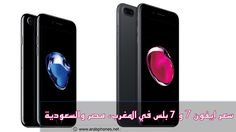 سعر Iphone 7 Plus