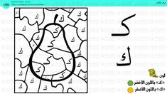 Letters In Arabic, Arabic Alphabet For Kids, Tracing Worksheets, Preschool Worksheets, Japanese Couple, Arabic Language, Learning Arabic, Hello Kitty, Lettering