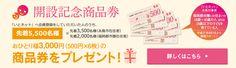 いとネットは、糸島市・福岡都市圏の子育て世代と、子育て世代の生活を応援する協賛店をつなぐ会員制のポータルサイトです。子育て世代の生活応援、協賛店のイベント情報などを会員に発信するものです。