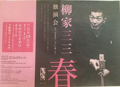 2016年5月18日 柳家三三 独演会「春」なかのZERO・小ホール