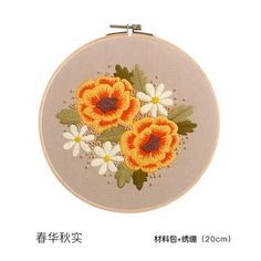 Product Description : DIY Chinese Flower Embroidery Kit with Hoop Printed Flower Needlework Cross-Stitching Set Swing Art Craft Wall Home Decor piece Package list: 1 Set ( Fabric Hoop embroidery kit, unfinished, need sewing by yourself. Embroidery Needles, Embroidery Kits, Floral Embroidery, Small White Flowers, Yellow Flowers, Diy Broderie, Chinese Flowers, Fabric Ribbon, Couture