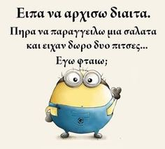 Images and videos of greek funny Greek Memes, Funny Greek Quotes, Funny Picture Quotes, Funny Vid, Stupid Funny Memes, Funny Texts, Hilarious, Minion Jokes, Minions Quotes