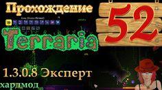 Прохождение Terraria #52 Свистопляски с Плантерой продолжаются