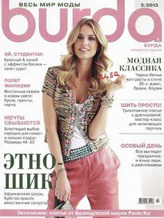 Mujeres y alfileres: Revista Burda Febrero 2013 con moldes