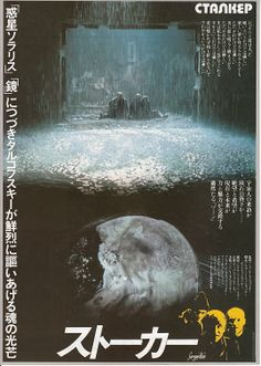 mini poster::Andrei Tarkovsky  Stalker   1979:JP movie Poster chirachi original