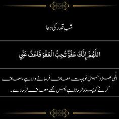 Dua Shab e Qadr (Laylat ul Qadr) Islamic Status, Islamic Dua, Islamic Quotes, Shab E Qadr, All About Islam, Ramadan, Inspirational Quotes, App, Life Coach Quotes