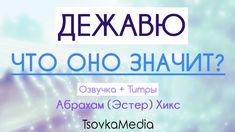 ДЕЖАВЮ. Что оно значит ~ Абрахам (Эстер) Хикс | Озвучка + Титры | TsovkaMedia