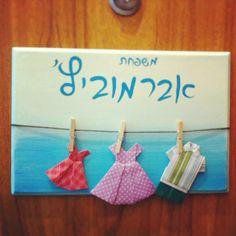 שלט לדלת   OsnatArt   מרמלדה מרקט