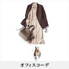 40代のファッション・ファッションコーディネート見本帖 | ファッション誌Marisol(マリソル) ONLINE 40代をもっとキレイに。女っぷり上々! Editorial Layout, Blazer Outfits, Rebecca Minkoff, Stylists, Street Style, Layouts, Collage, Chocolate, Closet