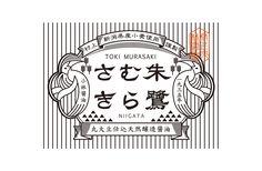 朱鷺むらさき |adhouse public - アドハウスパブリック Typography Logo, Logo Branding, Branding Design, Logo Design, Typography Design, Logos, Japan Logo, Chinese Patterns, Japanese Graphic Design