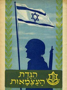 אוסף חוברות והגדות ליום העצמאות / הגדת העצמאות של אהרן מגד | kedem-auctions.com