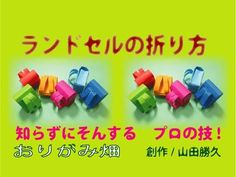 折り紙ランドセルの折り方作り方 創作Origami satchel - YouTube