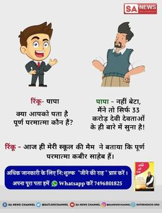 पूर्ण परमात्मा हैं। Real God knowledge to read jine ki rah Believe In God Quotes, Quotes About God, Inspirational Quotes From Books, Book Quotes, 8th Wedding Anniversary Gift, Gita Quotes, Allah God, Bhakti Yoga, Spirituality Books