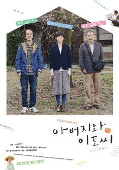 아버지와 이토씨 _ My Dad and Mr. Business Design, Editorial Design, My Dad, Korean Drama, Dads, Layout, Illustration, Artwork, Movies