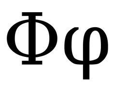 Το γράμμα… «Φ» όπως Δεν μας το Δίδαξε ποτέ κανείς !!!