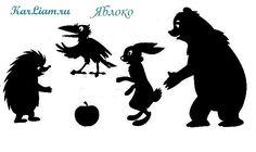 karliam.ru-яблоко-сутеев- тени Shadow Theatre, Puppet Crafts, Preschool Education, Art Curriculum, Shadow Play, Shadow Puppets, Little Pigs, Paper Dolls, Kids Toys