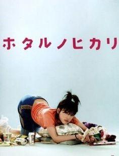 Hotaru no Hikari (Japanese). The rare jdrama that I like.