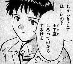 no title Manga, Money Games, Bizarre Art, Neon Genesis Evangelion, Comic Books Art, Book Art, Funny Comics, Scene, Stamp
